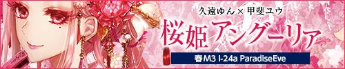 桜姫アングーリア