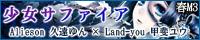 同人音楽||Paradise Eve||Alieson久遠ゆん×Land-you甲斐ユウ||M3||コミックマーケット